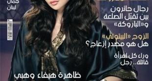 صور زهرة الخليج Zahrat Al Khaleej  مجلة
