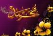 صور قصة محمد رسول الله كاملة
