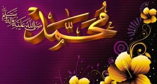 قصة محمد رسول الله كاملة , اعرف كل المعلومات عن حبيبك واشرف المرسلين
