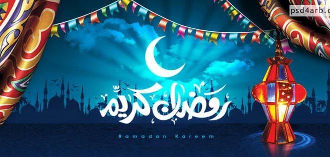صور صور غلاف شهر رمضان الكريم