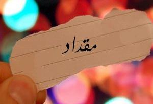 صوره معني وصور اسم مقداد