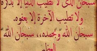 صورة صور اجمل العبارات الدينية
