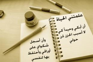صوره امثال وحكم عربية عن الحياة