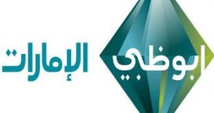 صور تردد ابو ظبي الامارات على النايل سات التردد الجديد