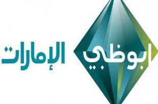 صوره تردد ابو ظبي الامارات على النايل سات التردد الجديد