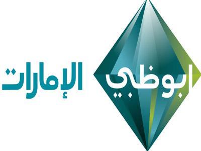 بالصور تردد ابو ظبي الامارات على النايل سات التردد الجديد 239868