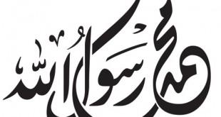 صوره وصف النبي صلي الله عليه وسلم