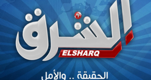 بالصور تردد قناة الشرق على النايل سات 27131 310x165