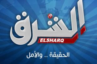 صوره تردد قناة الشرق على النايل سات