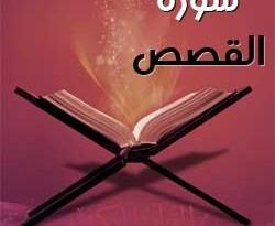 صوره معلومات عن سورة القصص