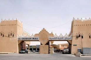 صوره اسواق مدينة الرياض الشعبيه