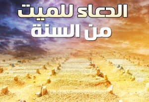 صوره دعاء للميت من السنة النبوية