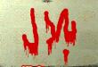 صور كتابة الاسم بالدم برنامج الكتابة على الصور بالدم و بالنار بالعربى
