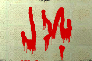 صوره كتابة الاسم بالدم برنامج الكتابة على الصور بالدم و بالنار بالعربى