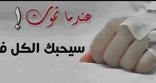 بالصور اشعار حزينه عن الموت 339241888d678c263b49edafec628503 310x165