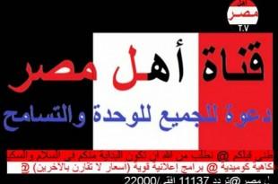 صوره تردد قناة اهل مصر علي النايل سات