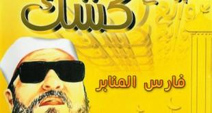 صوره جميع خطب الشيخ كشك