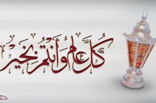 صوره صور تصاميم شهر رمضان