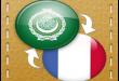 بالصور قاموس ناطق عربي فرنسي 4leuWRTK7LdlcdztwxpWvdZmGvOLqsDjgy3W6Y1b5JARXy3 IIKsABcLELLXLxQ 1Kww300 110x75