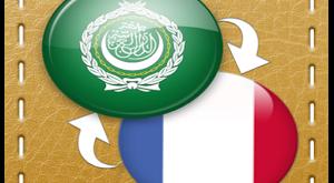 صور قاموس ناطق عربي فرنسي