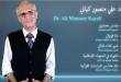 بالصور منصور الكيالي نهاية العالم 577 110x75