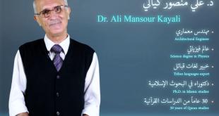 صوره منصور الكيالي نهاية العالم