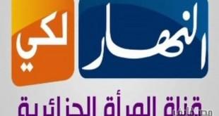 صوره تردد قناة النهار الجزائرية على النايل سات 2018
