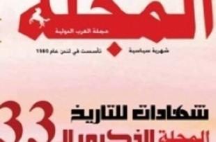 صوره مجلة المجلة المصرية