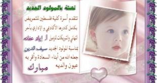صوره اجمل رسائل تهنئه بالمولود