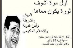 صوره نكات سياسية ساخرة و مضحكة