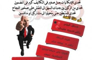 صوره مجلة بلا حدود مجلة متنوعة عربية