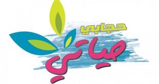 بالصور حجابي حياتي الحجاب زينة الاسلام 68 11242724429 310x165
