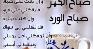 صوره كلامات الصباح صباح الخير