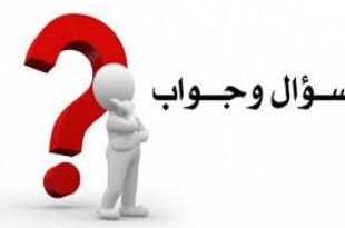 صوره سؤال وجواب معلومات عامة