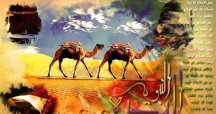 صور تعبير عن هجرة الرسول صلى الله عليه وسلم