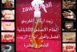 بالصور سعر زيت اركان المغربي للشعر 749600847 110x75