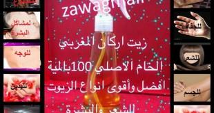 صور سعر زيت اركان المغربي للشعر
