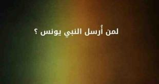 بالصور لمن ارسل النبي يونس 787t9558 310x165