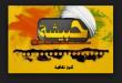 بالصور تردد قناة حبيشة للافلام العربى 7BESHA TV 550x367 110x75
