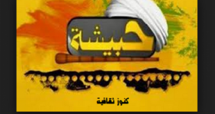 بالصور تردد قناة حبيشة للافلام العربى 7BESHA TV 550x367 310x165