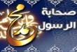 بالصور اسماء صحابة رسول الله 849 110x75