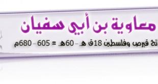 بالصور دهاء معاوية بن ابي سفيان 88849832 310x165