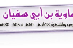 صوره دهاء معاوية بن ابي سفيان