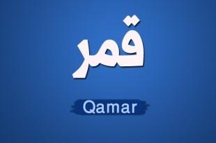 صوره اسم بحرف ق و معناه
