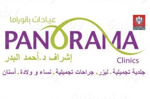صوره عيادة بانوراما مجمع بانوراما الطبى