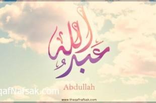صوره اسم عبدالله من افضل الاسماء