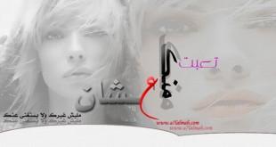صوره كلمات تعبت منك عشان ماليش غيرك