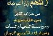 بالصور مقال عن فتنة المحيا والممات B488VS4IUAE7Y6M 110x75