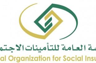صوره وظائف التامينات الاجتماعية بالسعودية
