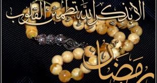 صور احلى صور عن شهر رمضان الكريم